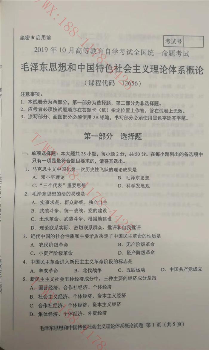12656毛泽东思想和中国特色社会主义理论体系概论201910【答案在试卷后】img_01.jpg