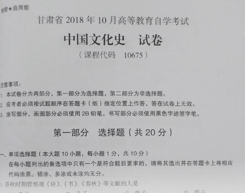 甘肃自考《10675中国文化史》2018年10月真题电子版.jpg