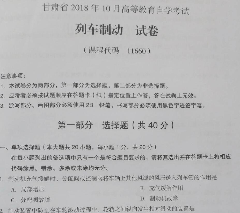甘肃自考《11660列车制动》2018年10月真题电子版.jpg