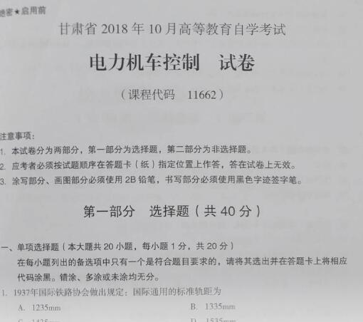 甘肃自考《11662电力机车控制》2018年10月真题电子版.jpg